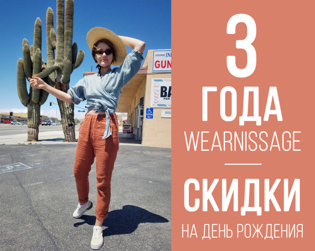 3 года wearnissage скидки